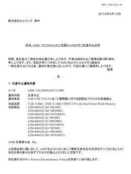 生産中止ご案内(2013.2.12)