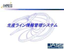 生産ライン情報管理システム パワーポイントスライド