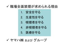 事例報告1(倉田氏)スライド (ファイル名:drk サイズ:664.00 KB)