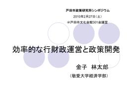 基調講演資料(Powerpoint/1.25MB)
