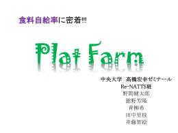 Plat farm