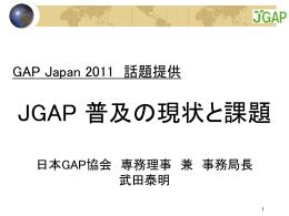 日本GAP協会は