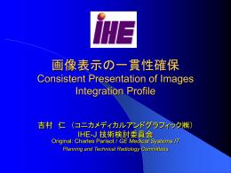 画像表示の一貫性確保