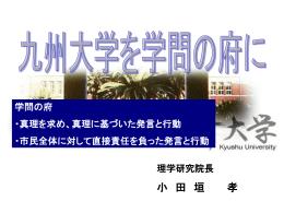 教育 - 九州大学