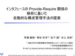 インタフェースの provide-require 関係の解析に基いた 自動的な構成