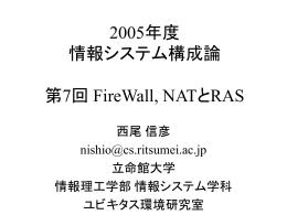 第7回FireWall, NATとRAS - ユビキタス環境研究室