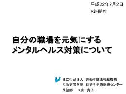 大阪労災病院勤労者予防医療センター