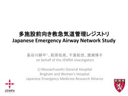 多施設前向き救急気道管理レジストリJapanese