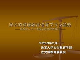 実践交流会発表資料 - 佐賀県教育センター