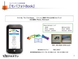 携帯写真用プリントサイト企画提案書 『モバフォト』