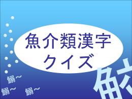 魚介類漢字クイズ