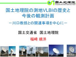 国土地理院 - 国立天文台 水沢