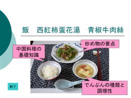 飯 青椒牛肉絲 西紅柿蛋花湯