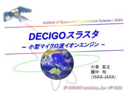 DECIGOスラスタ –小型マイクロ波イオンエンジン