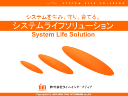 System Life Solution - 日本語全文検索システム Kabayaki