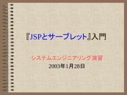 『JSPとサーブレット』入門