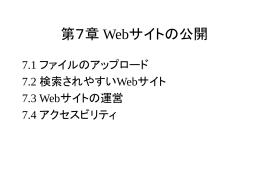 第7章 Webサイトの公開