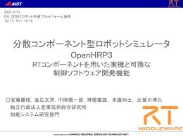 スライド 1 - OpenRTM-aist