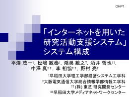 ppt - 平澤研究室