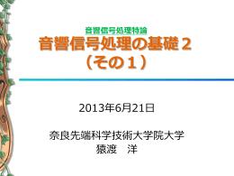 講義資料4-1 - 奈良先端科学技術大学院大学