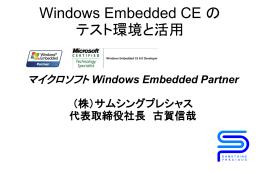 Windows Embedded CE の テスト環境と活用