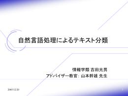自然言語処理によるテキスト分類 (PPT / 252KB)