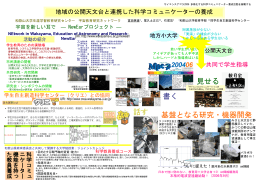 富田晃彦 - 和歌山大学