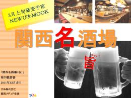 関西名酒場(仮) - Pia Ad net