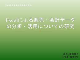 2061043倉*陽*情報
