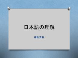 日本語の理解