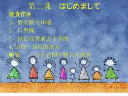 综合日语1