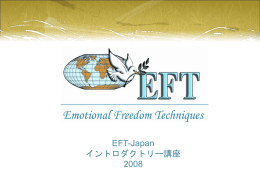 眠っている - EFT-Japan