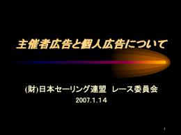 ISAF広告規定 20.3(a)