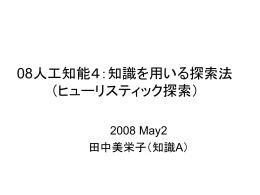 人工知能2 2005Apr26,May10