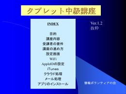 【タブレット中級講座 資料(掲示用)】 PPT