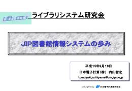 JIP図書館情報システムの歩み