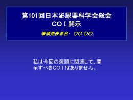 様式2-A - 日本泌尿器科学会