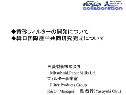 黄砂フィルターの開発 Woongjin Coway Co., Ltd.と三菱製紙株式会社