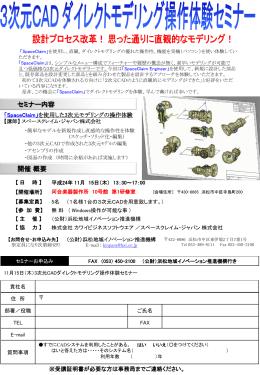 詳しくはこちらから - 浜松地域イノベーション推進機構