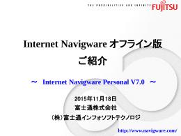 Internet Navigwareオフライン