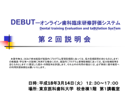 PPT形式 - DEBUT-オンライン歯科臨床研修評価システム