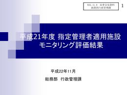 平成21年度指定管理者適用施設モニタリング評価結果(PPT:231KB)