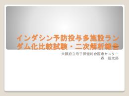 母子センター森先生(周産期データベースから分かるもの(1月23日))