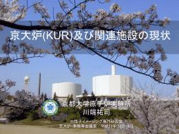 開会挨拶・京大炉の現状と将来計画