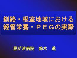 釧路・根室地域における 経管栄養・PEGの実際