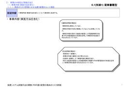 (ppt版はこちら(287KB))