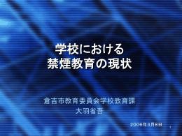 (1)「学校における禁煙教育の現状」