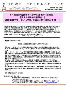 6月25日(水)【宿研キズナサミット2014】を開催!