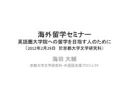 イントロダクション - 京都大学大学院文学研究科・文学部