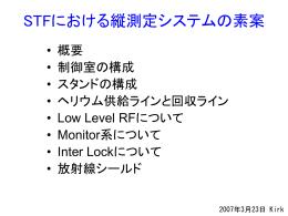 STFにおける縦測定システムの素案